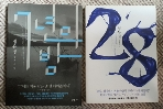 정유경 장편소설(대활자본)-7년의밤+28