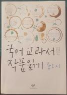 국어교과서 작품읽기 중1 시