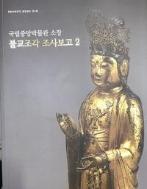 국립중앙박물관 소장 불교조각 조사보고 2  ((불교미술연구 조사보고 제5집))