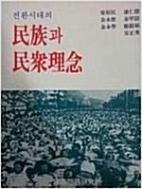 민족과 민중이념(이념문제연구논총 1) 초판(1988년)
