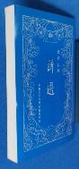 시선 詩選 戴君仁編 中國文化大學出版部 / 사진의 제품  / 상현서림 / :☞ 서고위치:GG 7 * [구매하시면 품절로 표기됩니다]