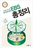 EBS 총정리 국어 문학 B형 (2015년)