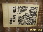 거름 / 들어라 역사의 외침을 / 정인 지음 -85년.초판. 상세란참조