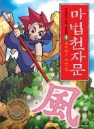 마법 천자문 1-16 (소장용)