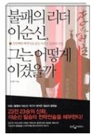 불패의 리더 이순신 그는 어떻게 이겼을까 - 임진왜란 해전사로 읽는 이순신 승리의 기술 초판2쇄