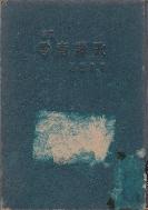 우남찬가 1954년 초간본