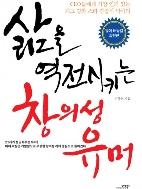 삶을 역전시키는 창의성 유머 - CEO들에게 가장 인기 있는 개그 강좌 스타 김종석 박사의 유머 매뉴얼 실천편  1판2쇄