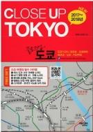 클로즈업 도쿄 (2017-2018년)