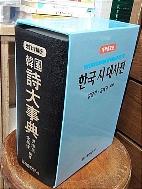 한국시대사전  ((2004년12월 개정판,270000원 을지출판공사,3551페이지, 김창직 윤해규 편저))