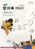 8차 초등학교 영어 3 지도서 (교학사 김정렬) (188-6)