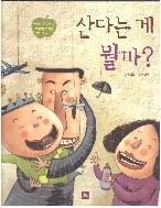 산다는 게 뭘까? (칸트키즈 철학동화, 08) [2009 개정판]   (ISBN : 9788960610002)