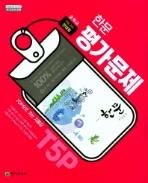 중학교 한문 평가문제(안대회 / 천재교육)(2018년) 2015 개정교육과정 새교과서 반영