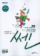 쎈 중등 수학 2(상) (2-1) / 2015 개정 교육과정