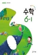 초등학교 수학 6-1 교과서