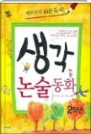 생각 논술동화 2학년 - 하루하루 10분 독서! 초판 1쇄