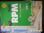 개념원리 / 개념원리 문제기본서 RPM 수학 1 / 이홍섭 지음 -아래참조