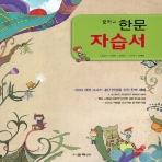 교학사 중학교 중학 한문 자습서 중등 (2017년/ 조영호) - 1학년~3학년