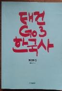 태건 GO3 한국사 개념완성
