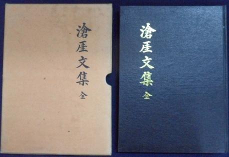 창애문집(滄厓文集) 全 / 사진의 제품    / 상현서림  ☞ 서고위치:RM 2  *[구매하시면 품절로 표기됩니다]