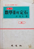 실력 수학2의 정석 (상)+ 유제풀이집 --1995년 발행