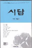 시담 2017 여름호 (제4호)