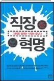 직장혁명 - 재미로 일하는 시대는 끝났다 (초판1쇄)