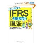 IFRSがよくわかる講座