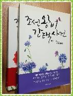 조선왕비 간택사건1-2(실사진참조)