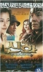 신화:진시황릉의 비밀[D.S/dts/1disc]