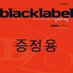 ((증정용/학생용과동일) 2019년) 블랙라벨 고등 수학 2 (2009 개정)