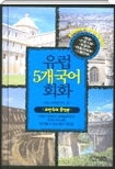 유럽 5개국어 회화 - 포켓속의 통역관, MS 어학연구소 편 초판 1쇄