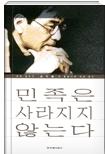 민족은 사라지지 않는다 - 재독 철학자 송두율의 통일시대 세상읽기 1쇄 발행