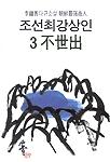 조선최강상인1- 3  완 - 불세출