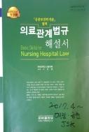 최신 의료관계법규 해설서 - 이정열
