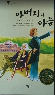 아버지와 아들 - 주니어 문학, 과도기 사회의 신,구세대의 대립과 갈등 묘사한 책(양장본)