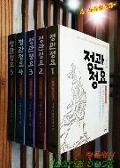 정관정요  (전5권) /025