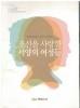 조선을 사랑한 서샹의 여성들 초판(2016년)
