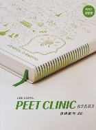 단원별 실전문제집 PEET CLINIC R2&R3 일반화학 김준