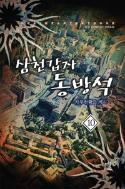 삼천갑자 동방석 치우천황의 계시 1-10 완결 ☆북앤스토리☆