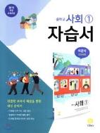 중학 사회 1 자습서(이진석 교과서편)(2019)