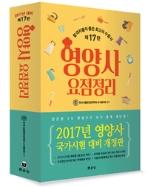 영양사 요점정리 전4권 (제17판)