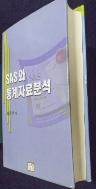 SAS와 통계자료분석(S/W포함)(제2판) /사진의 제품 / 상현서림  ☞ 서고위치:KZ 7  *[구매하시면 품절로 표기됩니다]
