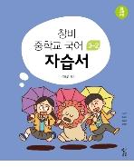 창비 자습서 중학교 국어3-2 (이도영) / 2015 개정 교육과정