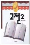 고전 2 - 진리는 나의 빛 (1997년 개정판 7쇄)