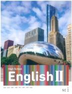 고등학교 영어 2 (2015개정교육과정) (교과서)