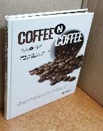 커피N커피 =표지안쪽 저자 메모/뒷부분 하단 일부 물얼룩외 양호/실사진 참고하세요