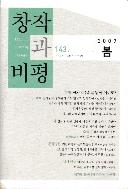 창작과 비평 2009년 봄호 통권 143호