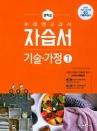 미래엔 자습서 중학교 기술 가정 1 (권기영) / 2015 개정 교육과정