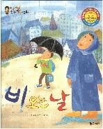 비 오는 날 (한국대표 순수창작동화, 34)   (ISBN : 9788965094807)