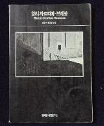 앙리 까르띠에-브레쏭(열화당 사진문고 2) / 사진의 제품   :☞ 서고위치:KT 1 * [구매하시면 품절로 표기됩니다]